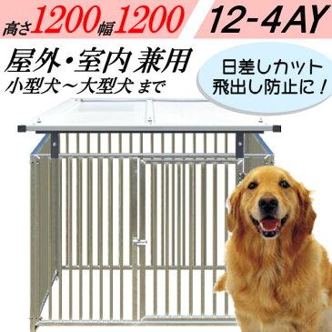 犬のサークル 4枚組パネルセット【アルミ製 12-4AY 屋根付き】高さ1200×W1200×D1250mm屋外・室内 兼用 安心の国内生産