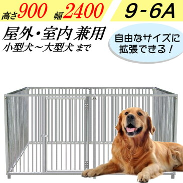 犬のサークル 6枚組パネルセット【アルミ製 9-6A 屋根なし】高さ900×W2400×D1250mm屋外・室内 兼用 安心の国内生産