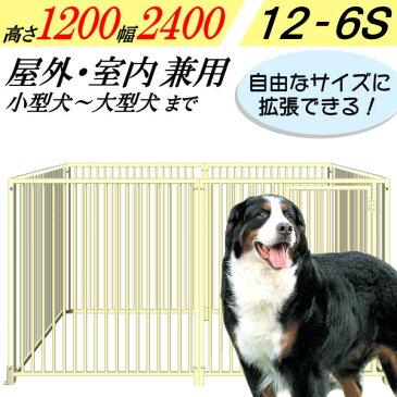 犬のサークル 6枚組パネルセット【スチール製 12-6S アイボリー 屋根なし】高さ1200×W2400×D1250mm トールタイプ屋外・室内 兼用 安心の国内生産