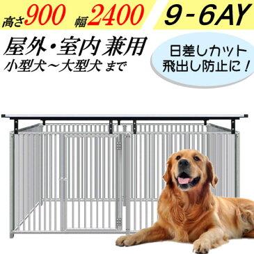 犬のサークル 6枚組パネルセット【アルミ製 9-6AY 屋根付き】高さ900×W2400×D1250mm屋外・室内 兼用 安心の国内生産