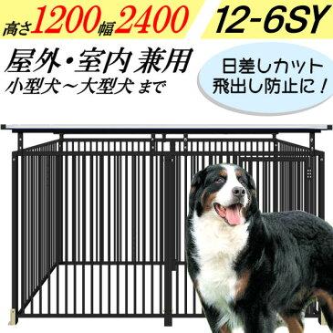 犬のサークル 6枚組パネルセット【スチール製 12-6SY グレー 屋根付き】高さ1200×W2400×D1250mm トールタイプ屋外・室内 兼用 安心の国内生産
