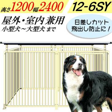 犬のサークル 6枚組パネルセット【スチール製 12-6SY アイボリー 屋根付き】高さ1200×W2400×D1250mm トールタイプ屋外・室内 兼用 安心の国内生産