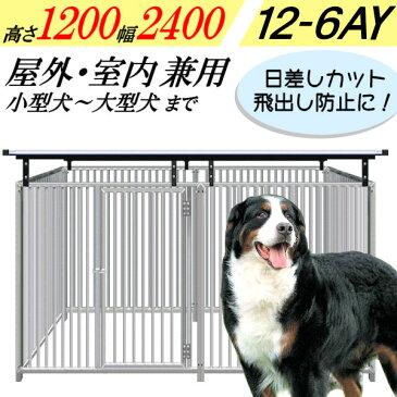 犬のサークル 6枚組パネルセット【アルミ製 12-6AY 屋根付き】高さ1200×W2400×D1250mm トールタイプ屋外・室内 兼用 安心の国内生産