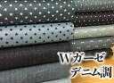 【50cm単位販売】 ダブルガーゼ デニム調シリーズ 生地 【二重ガーゼ】