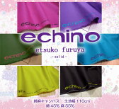 【メール便送料無料】 echino -solid- 綿麻キャンバス生地 ソリッドカラー 【あす楽対応】