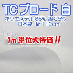 【メール便2mまでOK】T/C ブロード 白 生地【t/c ブロード 白 布地 生地】【tc ブロード...