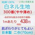 【切売り1m単位】【やや薄め】300番 白ネル 二巾(70cm) 【布地 生地 無地 白布】02P03Dec16