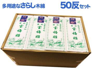 晒し 小巾木綿 10m (34cm幅) 50反セット卸販売