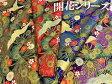スケアー 和柄生地 着物風 鶴と青海波に花模様 4色 【和柄 生地 布地】