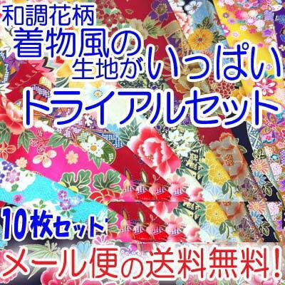 和調花柄きもの風の生地がいっぱいトライアル10枚セット