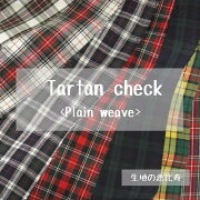 生地タータンチェッククラシック平織り綿100%日本製