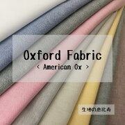 生地アメリカンオックスフォード無地綿100%日本製
