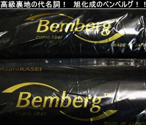 訳ありキュプラ(ベンベルグ)100%タフタ黒裏地75D(デニール)x75Dくらいの肉厚ツルツル・サラサラの肌触り!