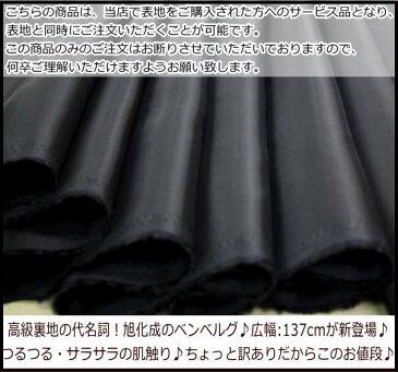 【訳あり】ベンベルグ(キュプラ)100% タフタ黒 ブラック 裏地 つるつる・サラサラの肌触り 50cm単位の販売デス。※同時に表地ご購入者様のみ注文可能デス。広幅137cm。布 生地 布地 服地 通販