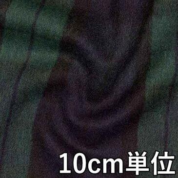 ウール【29560-800】【柄物】【送料無料】【ウール混合生地】カラー全2色【10cm単位の切り売り】【シャギーチェック】29560-800 ☆コートやジャケット、スカートなどに最適