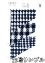 ウール【21720】【柄物】【送料無料 ヤマトネコポス便配送 代引不可】【ウール生地】カラー全3色【生地サンプル】【ウールツイード】21720 ☆ジャケットやコート スカートに ストール 帽子など小物にも 1
