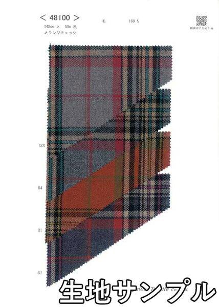 ウール 48100-80  柄物  ヤマトネコポス便配送代引不可  ウール生地 カラー全4色 生地サンプル  ウールチェック 4