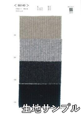 ウール【98140】【無地】【送料無料】【ウール生地】カラー全1色【生地サンプル】【ウールアンゴラニット】98140☆ジャケットやカーディガン、ワンピースに最適