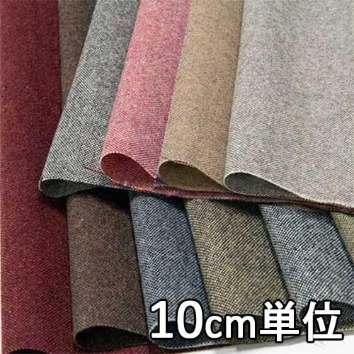 ウール 23820  無地  ウール生地 カラー全11色 10cm単位切り売り  ウールツイード 23820 ジャケットやスカー