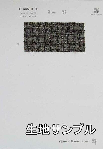 ウール 44610  柄物  ヤマトネコポス便配送代引不可  ウール生地 カラー全1色 生地サンプル  ウールツイード 4461