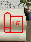 反物販売 日本製 両面起毛のミコネル生地 綿100%【2色】1反約27m【品番I_1175t】【同梱不可】【送料無料】
