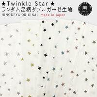 ガーゼマスク日本製TwinkleStarランダム星柄ダブルガーゼ生地キラキラ星|キキララ|ラメプリント|マスク生地|生地通販|モスリン|2重ガーゼ|ガーゼ|スター|ほし|オリジナル|