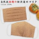 【日本製】柿渋染めプリーツ、立体マスクコットン100%2種類