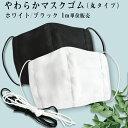 高品質柔らかマスクゴム白黒(丸タイプ2.5mm)1m単位販売手づくりマスク ガーゼマスク