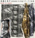 【dub fabric】『 水面と木々 minamo to kigi...』 オックス生地【生地幅約110cm】【3色】50cm単位【品番 JT002】【1mまでネコポス(メール便)発送可】インテリア|生地|インクジェット|プリント|カーテン|ファブリック|パネル|背景|インスタ|動画撮影|壁紙