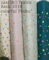 naniIROBasic2016【伊藤尚美さんナニイロ】『colorful:pocho』JG16000【4色】【10cm価格】【ダブルガーゼ】
