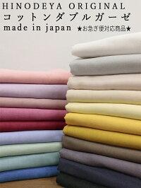 父の日プレゼント【良質な★日本製★色も豊富な20色】ふわふわ綿ダブルガーゼ生地。50cm単位【08L01】【コットン2重ガーゼ、Wガーゼ】