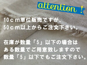 naniIRO2013【伊藤尚美さんナニイロ】『DEARMOTHER;SGIRLHOOD』JG16700【10cm価格】【ダブルガーゼ】【10P01Mar15】