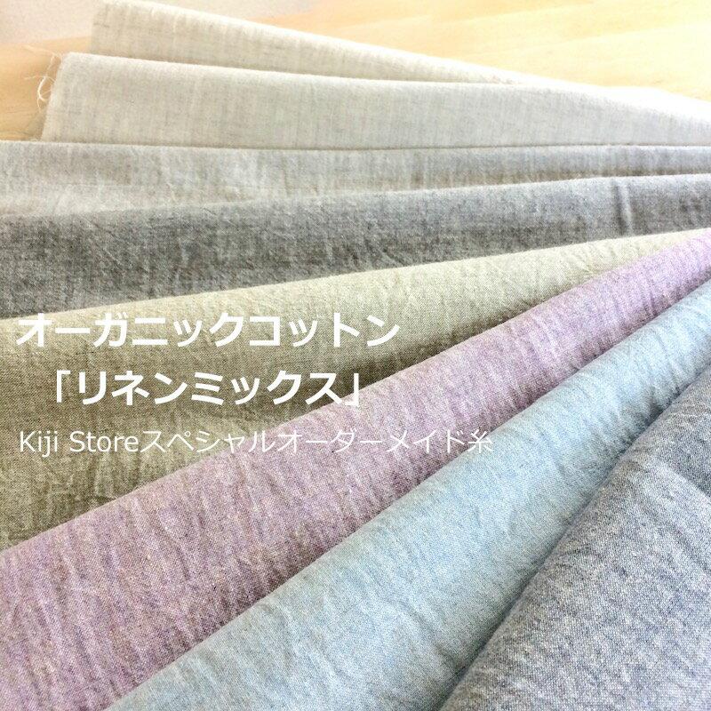 オーガニックコットン糸と麻糸コラボ「オーガニックコットン リネンミックス」1.0Mカット済み販売 心地いい大人色8色