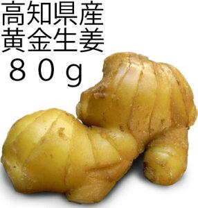 「四万十の香り」高知県産黄金生姜80g【冷凍便同梱不可】