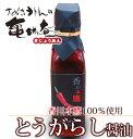 亀城庵特製・香川本鷹とうがらし醤油200ml - さぬきうどんの亀城庵・楽天市場店