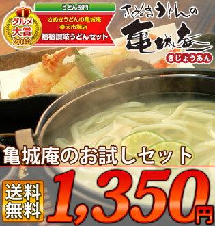 Grand gourmet award 10 times! Total 80230000 food sale Udon! Not only stiff blast of Kosi's sanuki Udon's Hermitage set