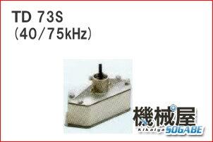 ホンデックス振動子2.5kwTD73S40/75kHz舷側タイプ【smtb-kd】