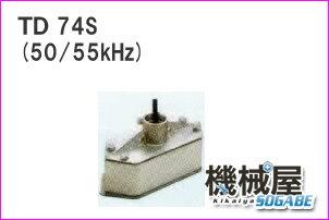ホンデックス振動子2.5kwTD74S50/55kHz舷側タイプ【smtb-kd】
