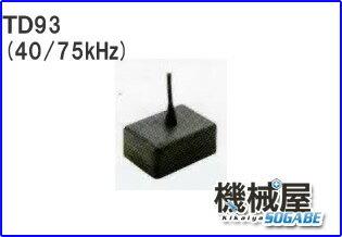 ホンデックス振動子5kwTD9340/75kHz【smtb-kd】