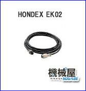 HONDEX振動子延長コード◆EK023M本多電子/カラー液晶/プロッター/魚探/ホンデックス/釣り/つり/フィッシング/