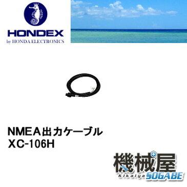 ホンデックス ◆NMEA出力ケーブル XC-106H ■魚探/魚群探知機 HONDEX ホンデックス 本多電子 釣り フィッシング 釣具 釣果 GPS ボート 船船 舶 機械屋