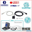 HONDEX/USB電源/釣り/ホンデックス/オプション/本多電子ホンデックス USB電源コード UD01■市...