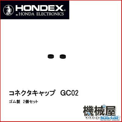 ■GC02ホンデックス・コネクタキャップ■HONDEX/魚群探知機/振動子/本多電子/釣り/つり/フィッシング/機械屋