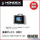 ■GB01 魚探ボックス ホンデックス ■※移動I型は納期確認してください HONDEX/魚群探知機/振動子/本多電子/釣り/つり/フィッシング…