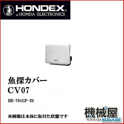 ■CV07ホンデックス・魚探カバーHE-701GP-Di用■HONDEX/魚群探知機/本多電子/釣り/つり/フィッシング/機械屋