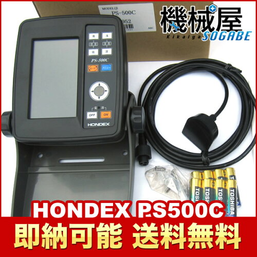 HONDEX◆PS-500C◆ポータブル魚探/ホンデックス 魚群探知機 電池ボックス一体型 4.3型液...