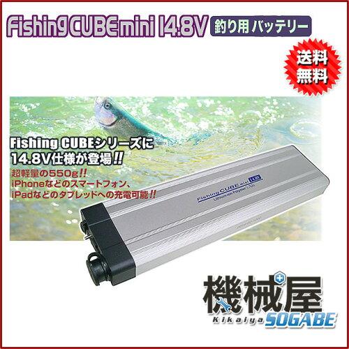 ■フィッシングキューブミニ 14.8V5A DLG-FC14.8V5A Fishing CUBE 八洲電業 Yashima 釣り フィッ...