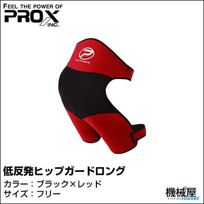 PROX◆低反発ヒップガードロング・PX888ブラック×レッド◆プロックス・釣り・フィッシング
