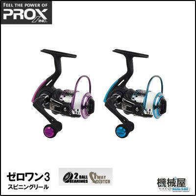 ■PROXゼロワン3スピニングリールPEライン付エギングZO32508SP100Bプロックス大阪漁具リール釣りフィッシング軽量アルミ