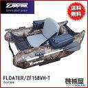 ■ZF158VH-T ウッドカモ ゼファーボート・フローター/FLOATER バス釣り ブラックバス 送料無料 熱溶接 タフボディ 最速 スピー…
